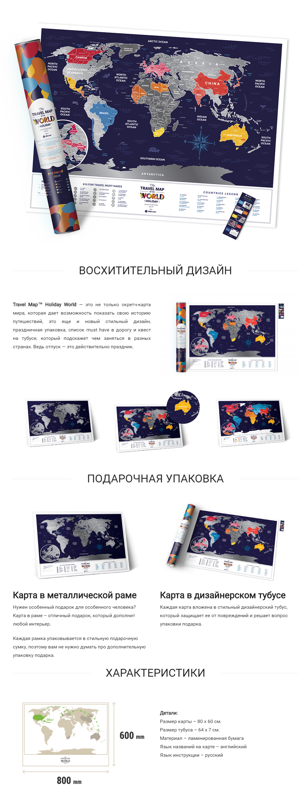 Скретч Карта Мира 'Travel Map Holiday'